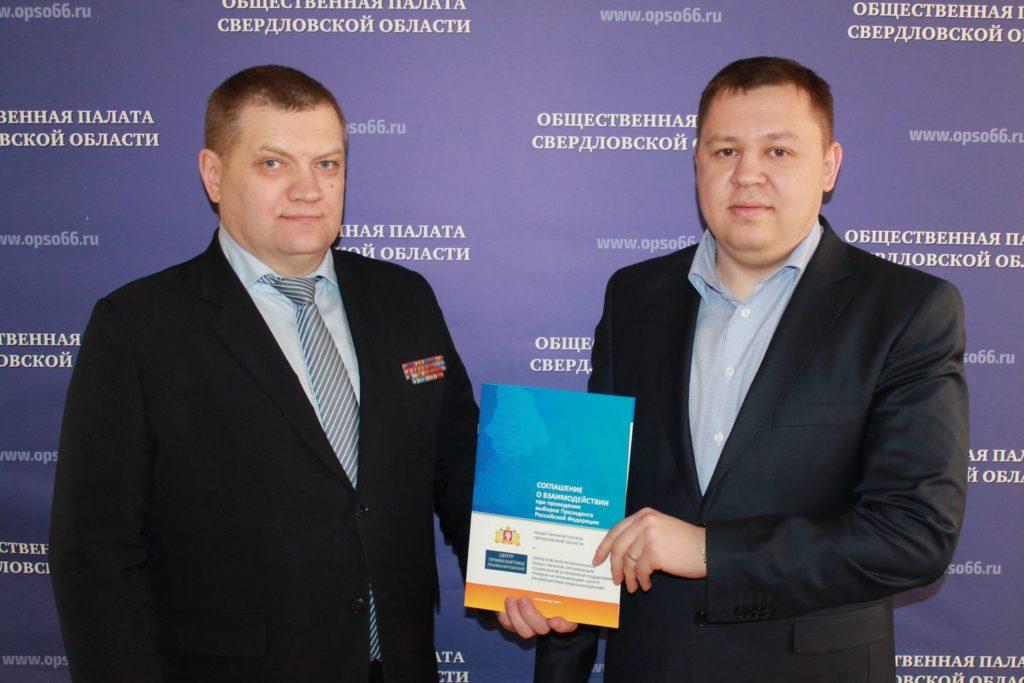 Соглашение о Взаимодействии при проведении выборов Президента Российской Федерации 2018