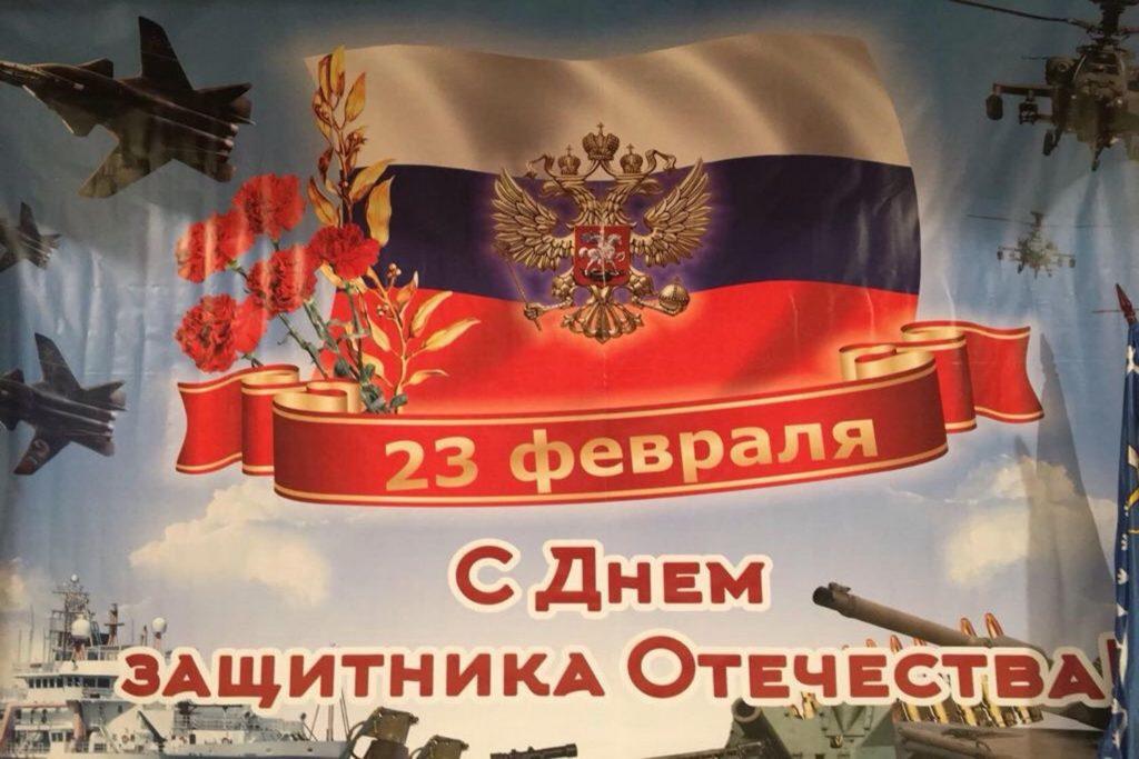 День Защитника Отечества. ГО ЗАТО Свободный