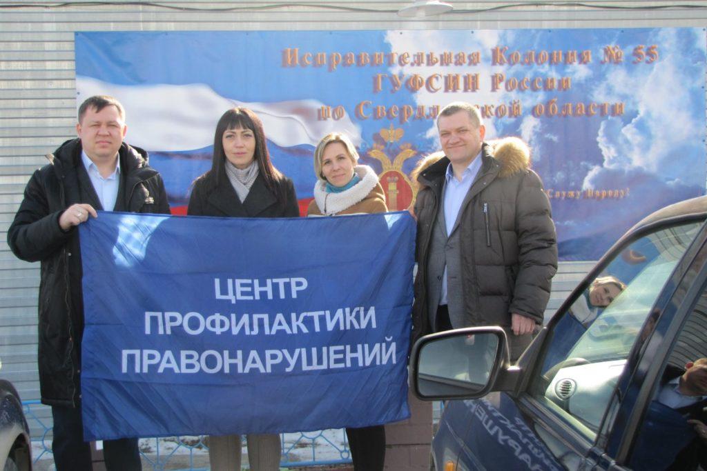 """19 марта 2019 года """"Центр Профилактики Правонарушений"""" посетил ИК №55,62,63 в г. Ивдель"""