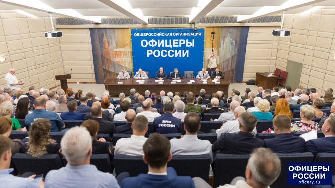 6.06.19 прошла Конференция Общероссийской организации «ОФИЦЕРЫ РОССИИ».