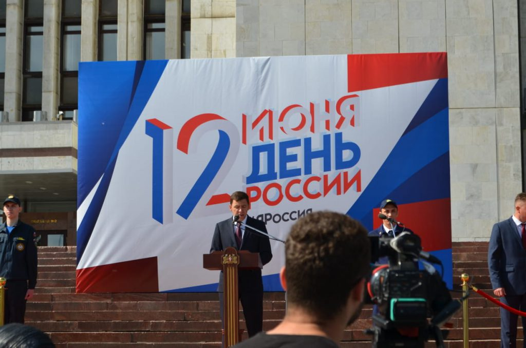 12.06.19 - День РОССИИ в Екатеринбурге