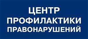 Рейд Центра профилактики правонарушений