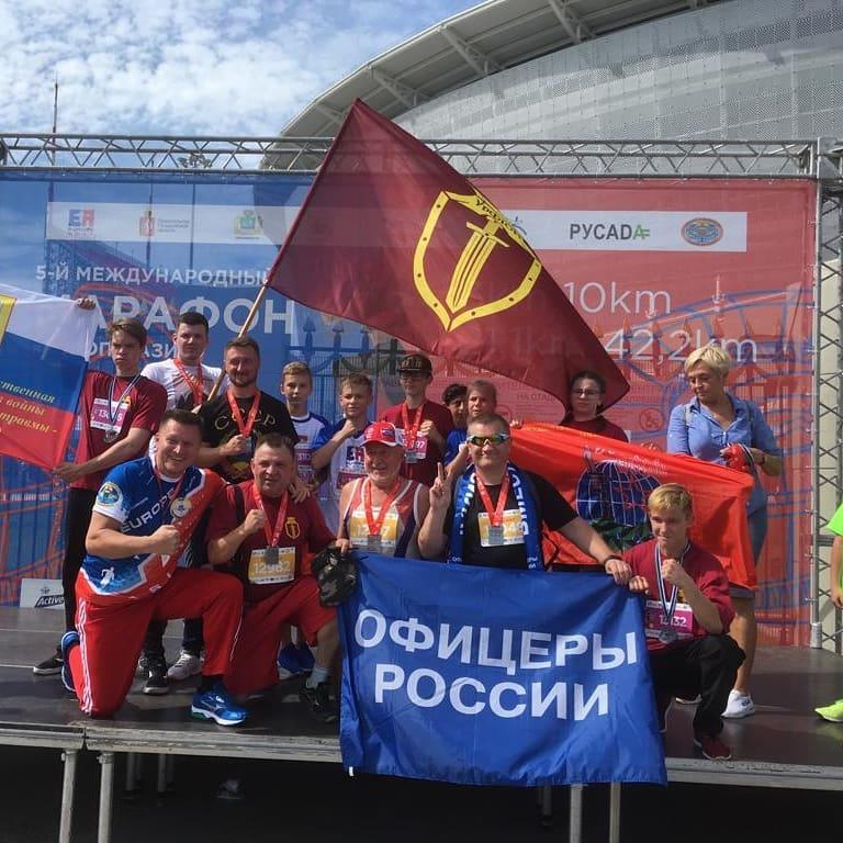 V Международный марафон Европа-Азия