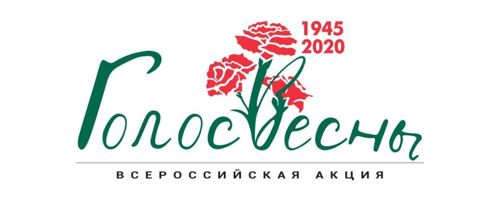 """""""Голос весны"""" всероссийская акция"""