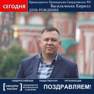 С днем рождения Председателя Президиума Свердловского регионального отделения!