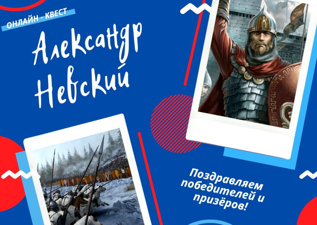 Александр Невский – защитник земли Русской