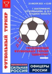 """25 июля турнир по футболу """"Единство"""""""